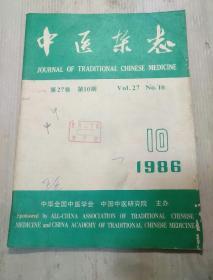 中医杂志  1986年第10期