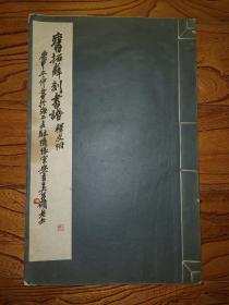 民国珂罗版:旧拓薛刻书谱(孙过庭书、薛绍彭刻)