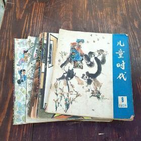 儿童时代(1978年第8期,1980年第3、5、6、7、8、10、20期,8本合售)