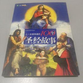 人一生要知道的100个圣经故事