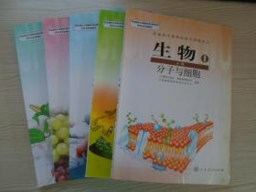 人教版高中生物课本教材教科书全套5本