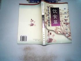 中国社会生活丛书.饮食篇:终岁醇〓味不移-