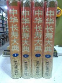 中华长寿大典 (全4册)