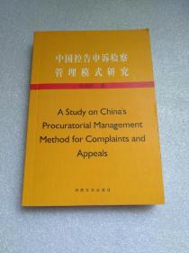 中国控告申诉检察管理模式研究