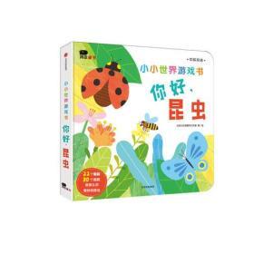 邦臣小红花·小小世界游戏书.你好.昆虫