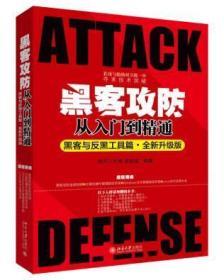 正版新书 黑客攻防从入门到精通(黑客与反黑工具篇·全新升级版)
