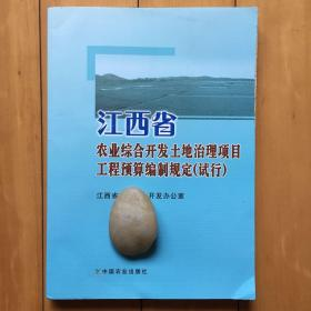 2009版江西省农业综合开发土地治理项目工程预算定额、编制规定与机械台班定额