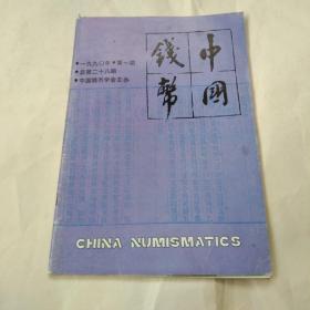 90年第一期《中国钱币》