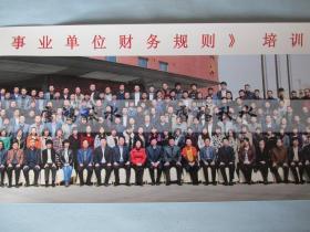 全省《事业单位财务规则》培训班——2012.3——大型照片