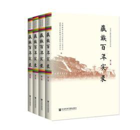 藏族百年实录(全四卷)