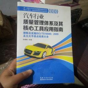 汽车行业质量管理体系及其核心工具应用指南