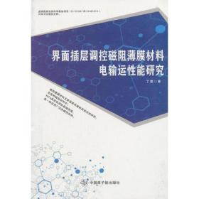 界面插层调控磁阻薄膜材料电输运性能研究