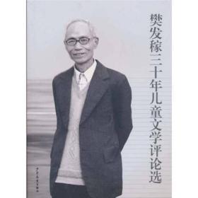 樊发稼三十年儿童文学评论选