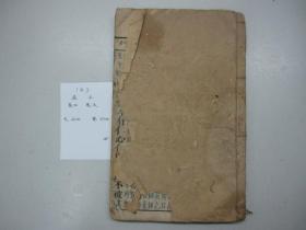 线装书《孟子》(卷四 卷五)B1-143