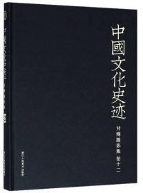 甘博摄影集(卷12)/中国文化史迹