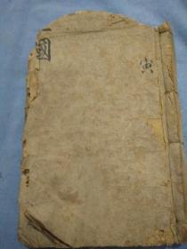 清代三国演义卷6——11有残