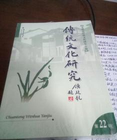 传统文化研究(第22辑)