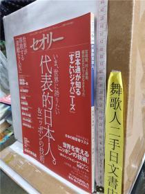 セオリー 2009vol.6 讲谈社 日文原版16开杂志 介绍知名人物
