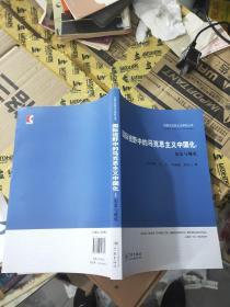 国际视野中的马克思主义中国化:历史与现实(中国马克思主义研究丛书)
