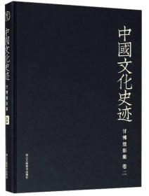 甘博摄影集(卷2)/中国文化史迹