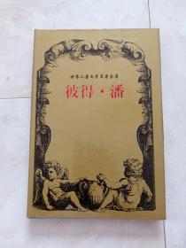 世界儿童文学名著全集《彼得.潘》32开 精装+护封,1997年1版1印,印6000册。