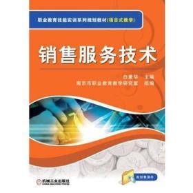 销售服务技术 正版 白素华  9787111320289