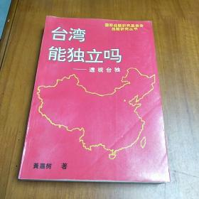 台湾能独立吗-透视台独