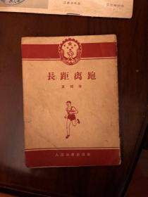 长距离跑 1954年一版1956年5印(H29C
