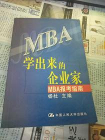 学出来的企业家 MBA报考指南