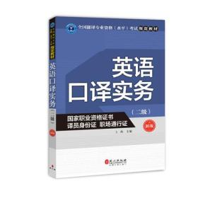 英语口译实务(二级) 正版 王燕  9787119108667
