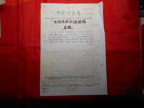 """广东汕头大学文学院刘启林 两篇文章打印稿《论书法家的知识结构》、《""""书法传统"""" 内涵新探》(下)"""
