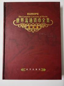 世界流通货币全集-欧洲卷(精装)