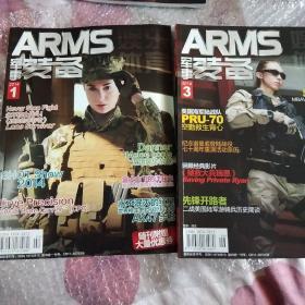ARMS军事装备【2014年1、3、4、5、6期5本合售】无赠品