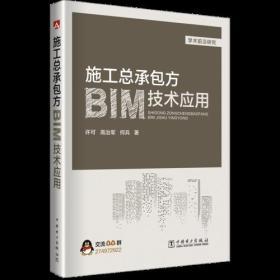施工總承包方BIM技術應用