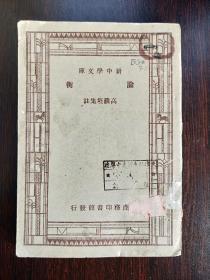论衡(新中学文库)1947年再版