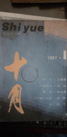 十月1987.1