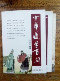 中华道学百问(上中下)