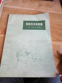 俄国历史地图集