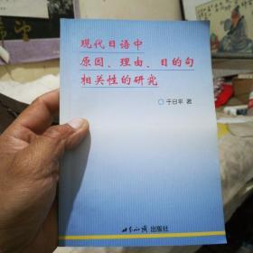 现代日语中原因、理由、目的句相关性的研究