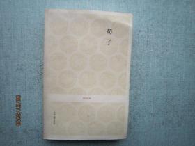 荀子 【国学经典】 A1214