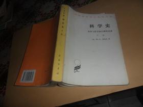 科学史:及其与哲学和宗教的关系 (下)汉译名著    正版现货