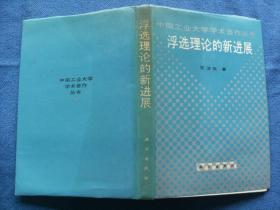 中南工业大学学术著作丛书--浮选理论的新进展
