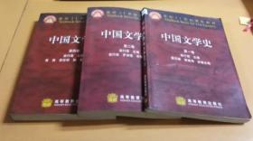 中国文学史(第一/二/四卷)3本合售