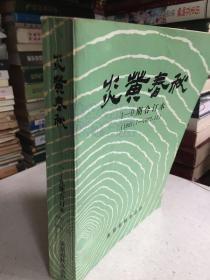 炎黄春秋1-9期合订本(1991.7-1992.12)