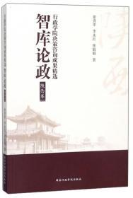 行政学院决策咨询成果精选智库论政(陕西卷)
