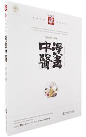漫画中医.经络篇 正版 罗大伦,宝金剑,于春华  9787504676207