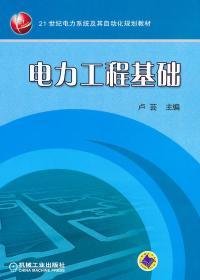 电力工程基础(21世纪电力系统及其自动化规划教材) 正版 卢芸  9787111407553