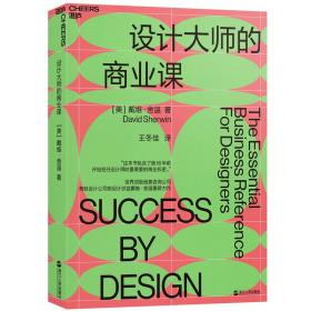设计大师的商业课
