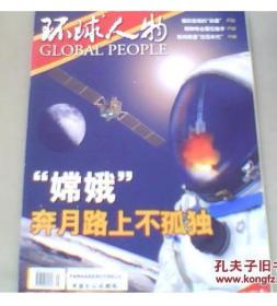 早期杂志【人民日报社--环球人物大全】《环球人物》杂志2007年10月第40月 总第40期:嫦娥一号专辑、航天专辑 早期绝版杂志