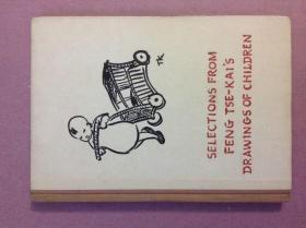 1956年 英文版《子恺儿童画选》